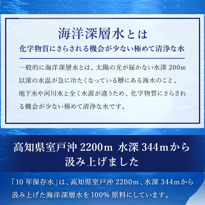 災害・非常時保存用「10年保存水」(10年保存可能)1.8リットル×9本セット