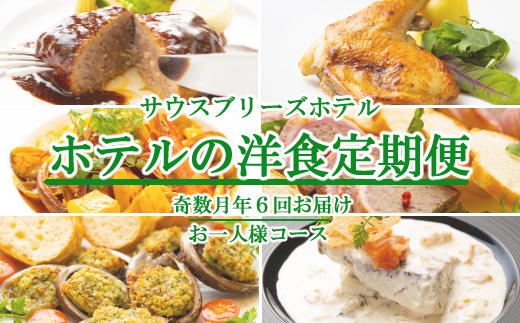 【ホテルの洋食惣菜】定期便!!奇数月年6回お届け【お一人様向け】
