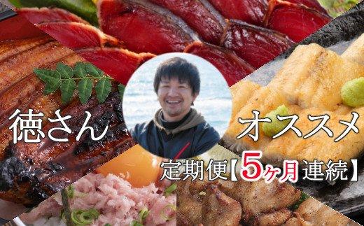 徳さんオススメ定期便【5ヶ月連続お届け】