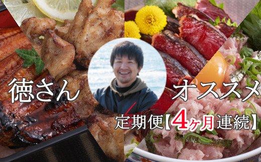 徳さんオススメ定期便【4ヶ月連続お届け】