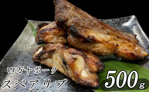 厳選素材!「四万十ポーク」スペアリブ【500g】