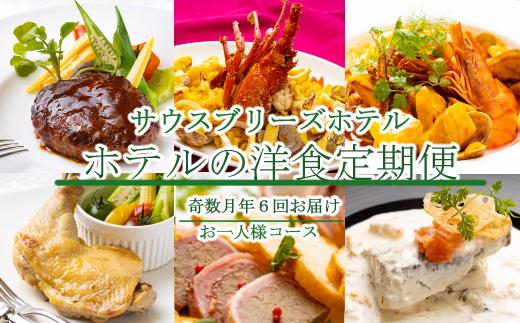 【ホテルメイドの洋食惣菜】定期便!!奇数月年6回お届け【お一人様向け】