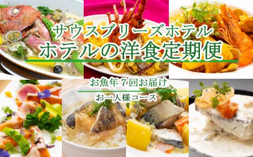【ホテルメイドの洋食惣菜】お魚コース定期便!!年7回お届け【お一人様向け】