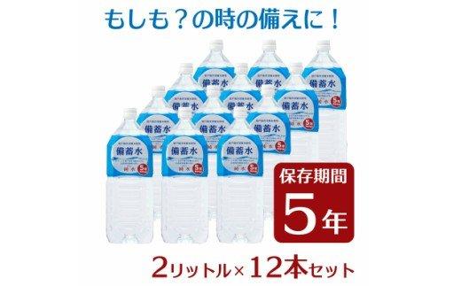 災害・非常時保存用「備蓄水」(5年保存可能)2リットル×12本