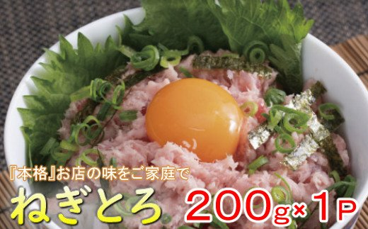 徳さんのネギトロ小(まぐろのたたき)【200g】