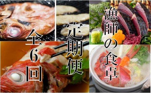 漁師の食卓定期便【6回お届け】