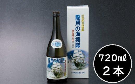 C2土佐鶴龍馬の海援隊21度(米焼酎)720ml2本セット