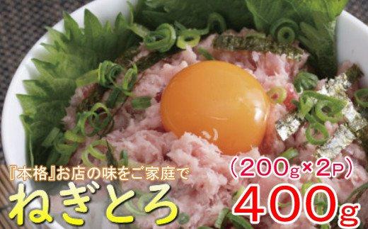 徳さんのネギトロ小(まぐろのたたき)【400g】