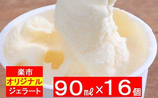 オリジナルジェラート【16個入り】