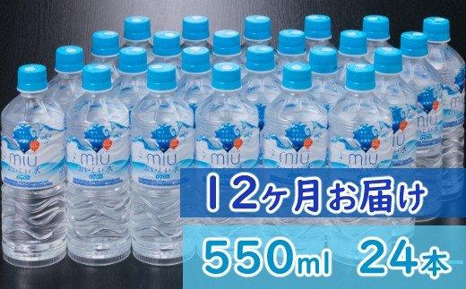 おいしい軟水miu550ml×24本セット【12回定期便】