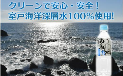 坂本龍馬と海洋深層水が融合!「龍馬の水ぜよ」500ml×24本