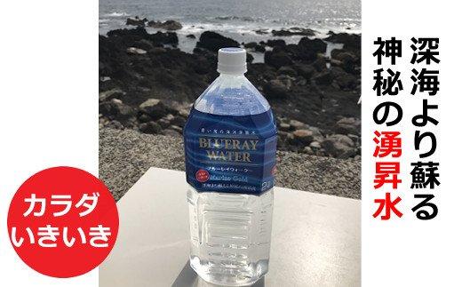海のミネラル飲んでみいやぁ〜セット【2L×10本】