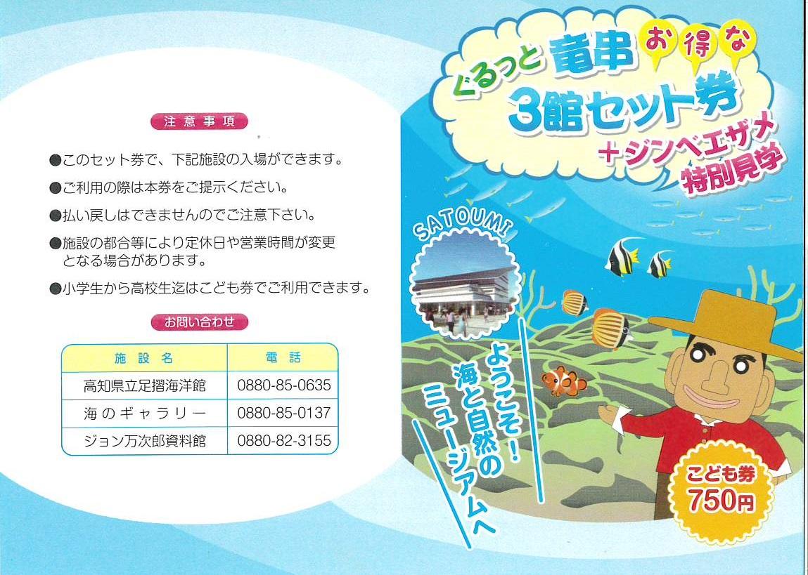【AE-40】水族館・資料館・展示館 ぐるっと竜串 お得な3館セット券(子供券 2枚)