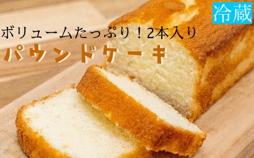 【AE-32】パウンドケーキ(2本)ボリュームたっぷり