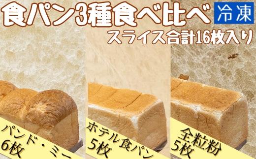 【A-123】食パン3種食べ比べセット(冷凍計16枚)