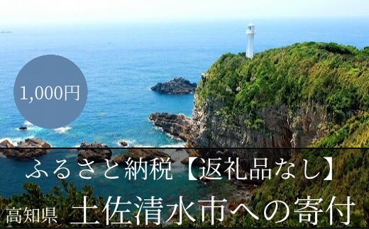 【返礼品なしの応援①】高知県土佐清水市