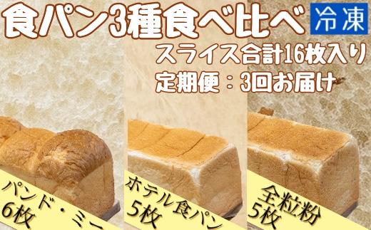 【AU-15】3回定期便:食パン3種食べ比べセット(計16枚)