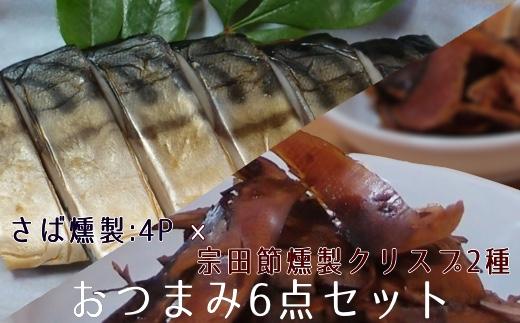【H-37】おつまみ6点セット:宗田節燻製クリスプ2種×さば燻製4P