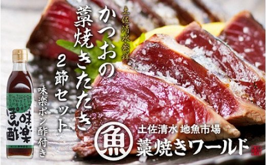 【AF-16】かつおの藁焼きたたき2節・ポン酢セット