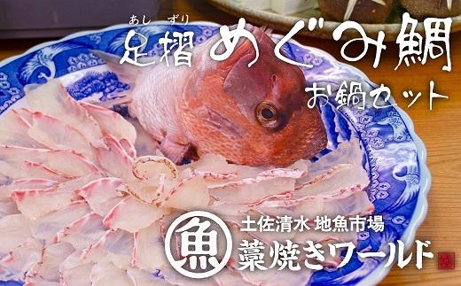 【X-10】足摺めぐみ鯛(しゃぶしゃぶセット)半身分