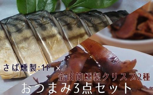 【AQ-12】おつまみ3点セット:宗田節燻製クリスプ2種×さば燻製1P