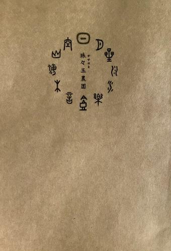 【B-119】高知県土佐清水産「洗い」生姜1kg