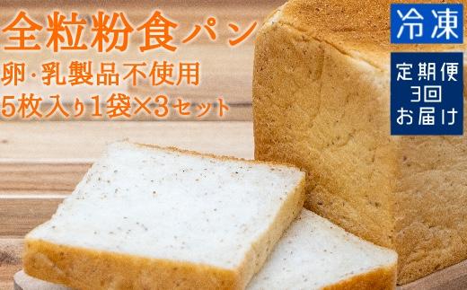 【E-19】3回定期便:全粒粉食パン(アレルギー対応)