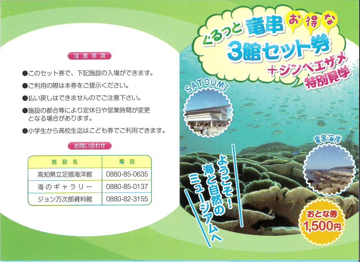 【M-35】水族館・資料館・展示館 ぐるっと竜串 お得な3館セット券(大人券 1枚 と 子供券 1枚)