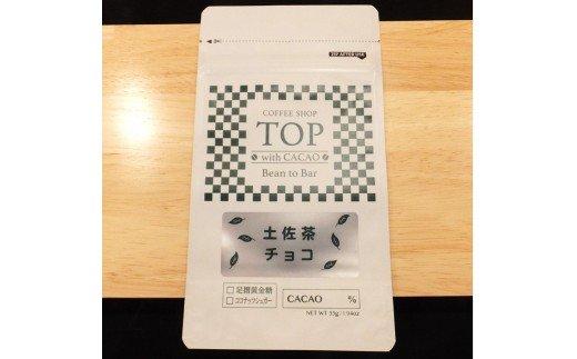 【AE-12】 Bean to Bar Chocolate カカオ60% 土佐茶入りチョコレート L
