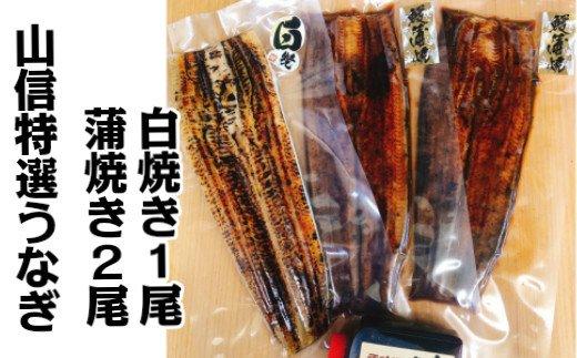 ヤマシン特選蒲焼き2尾・白焼き1尾うなぎ