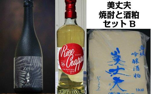 【四国一小さなまち】美丈夫 焼酎と吟醸酒粕セットB