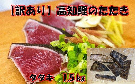 【四国一小さなまち】高知鰹のタタキ訳あり1.5kg(冷凍)