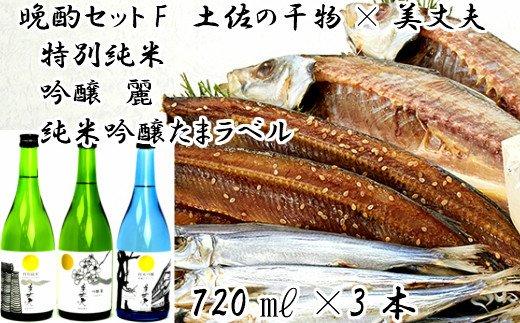 【晩酌セットF】土佐の干物×美丈夫(720×3本)セット