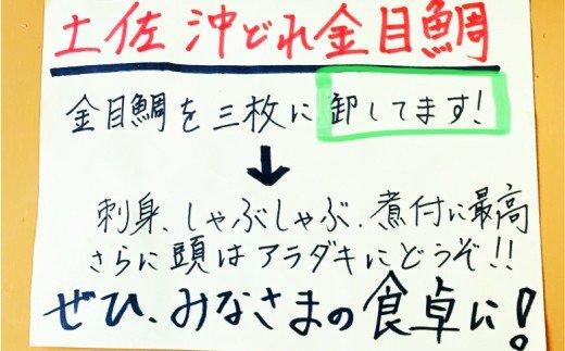 金目鯛3枚おろし 片身(アラ付き)