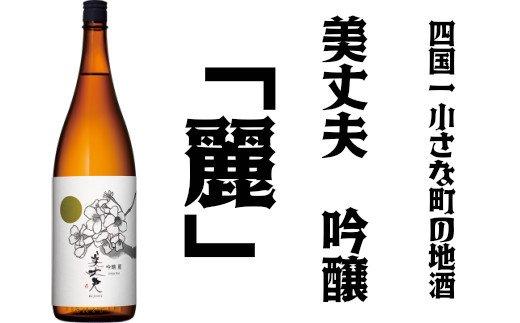 【四国一小さな町の地酒】美丈夫 吟醸 麗