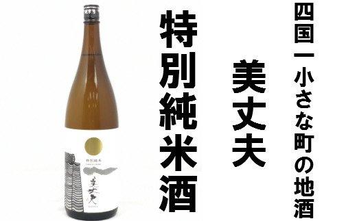 【四国一小さな町の地酒】美丈夫 特別純米酒