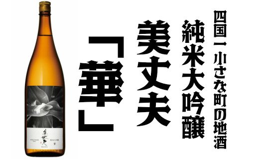 【四国一小さな町の地酒】純米大吟醸 美丈夫 華