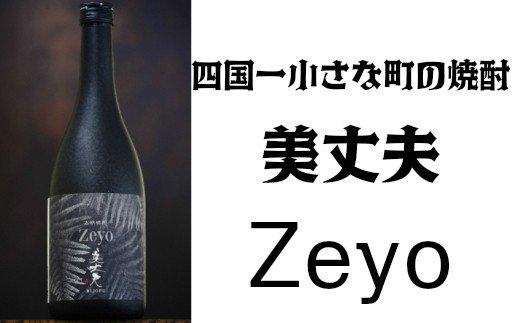 【四国一小さな町の焼酎】美丈夫Zeyo(ゼヨ)