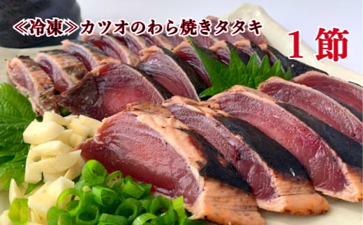 【四国一小さなまち】≪カネアリ水産≫ カツオのわら焼きタタキ1節(冷凍)