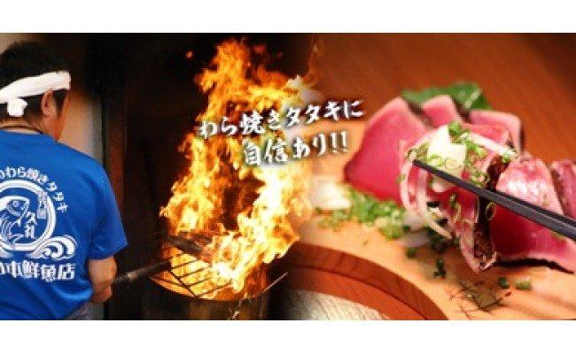 鮮度抜群!!生カツオの藁焼き(わらやき)タタキセット 約3〜4人前
