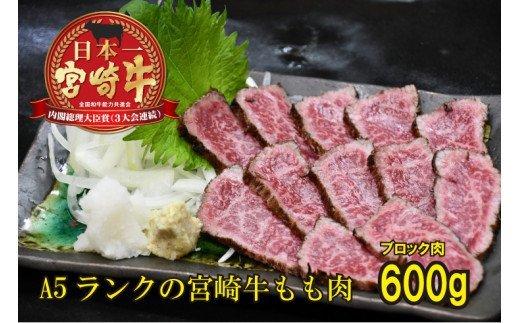 BD-016 【自家製】宮崎牛の牛たたき600g
