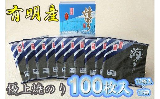 AN-005有明産佐賀のり優上焼のり10枚入×10袋