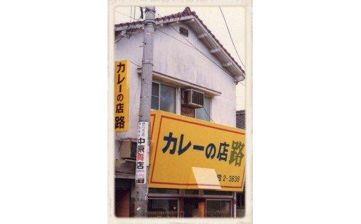 KA0258_カレーの店【路】の純本格派辛口カレー