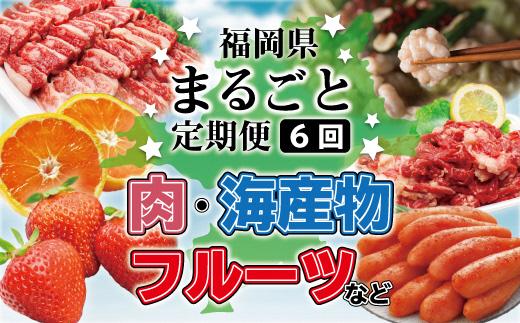 福岡の美味しいをお届け!!福岡まるごと定期便【年6回】_KB0060