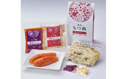 KA0245_ 博多もつ鍋1人前食べ比べセット(醤油・味噌・明太)