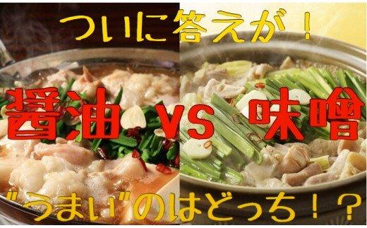 KA0211_食べ比べ博多もつ鍋2種(2〜3人前×2セット)