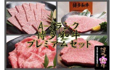 KA0208_【A5ランク】博多和牛プレミアム4種セット