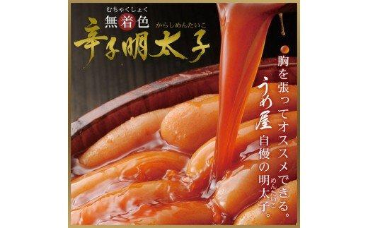 KA0009_(並切)無着色辛子明太子400g(200g×2袋)(水産庁長官賞受賞品)