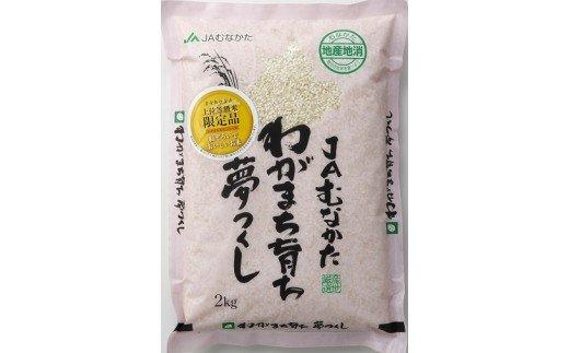 MB52 【奇数月にお届け】夢つくし定期便(5kg×6か月)
