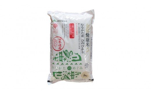 MB16_【毎月お届け】金賞健康米ヒノヒカリ定期便(5kg×12か月)